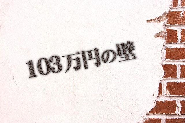 夫婦控除・扶養控除の103万円の壁