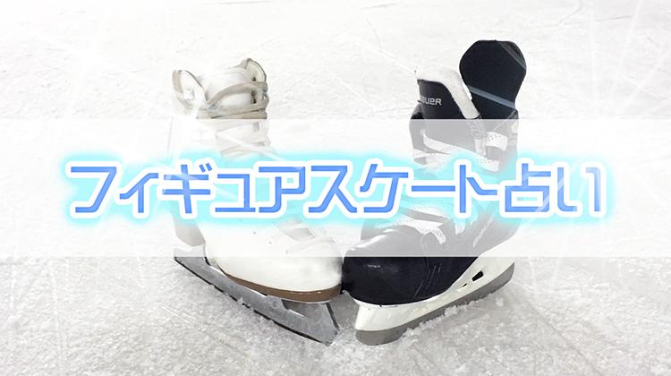 フィギュアスケート占い