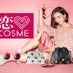 koicosme_amo-2019_600x500