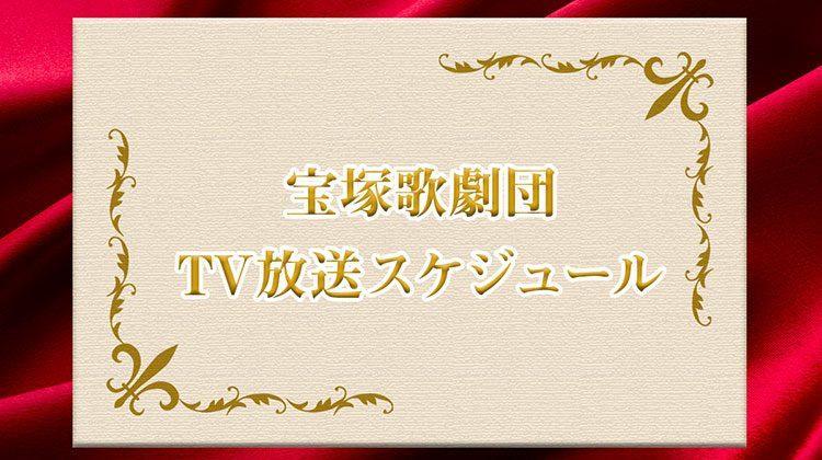 宝塚歌劇団 TV放送スケジュール