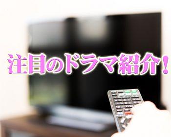注目のドラマ紹介!