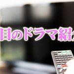 tv_drama-750x420